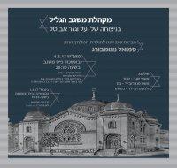 מקהלת משגב שרה מוסיקה יהודית