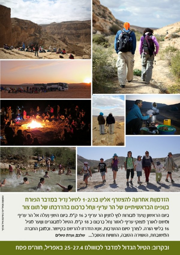 מקומות אחרונים לטיול מיטיבי לכת להר עריף ונחל כרכום 1-2/3/2019