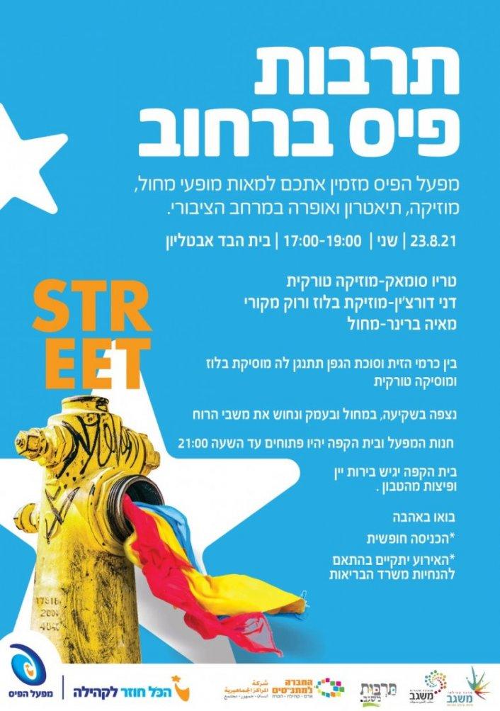 מכבי חיפה במשגב + אירוע תרבות פיס ברחוב - בבית הבד באבטליון