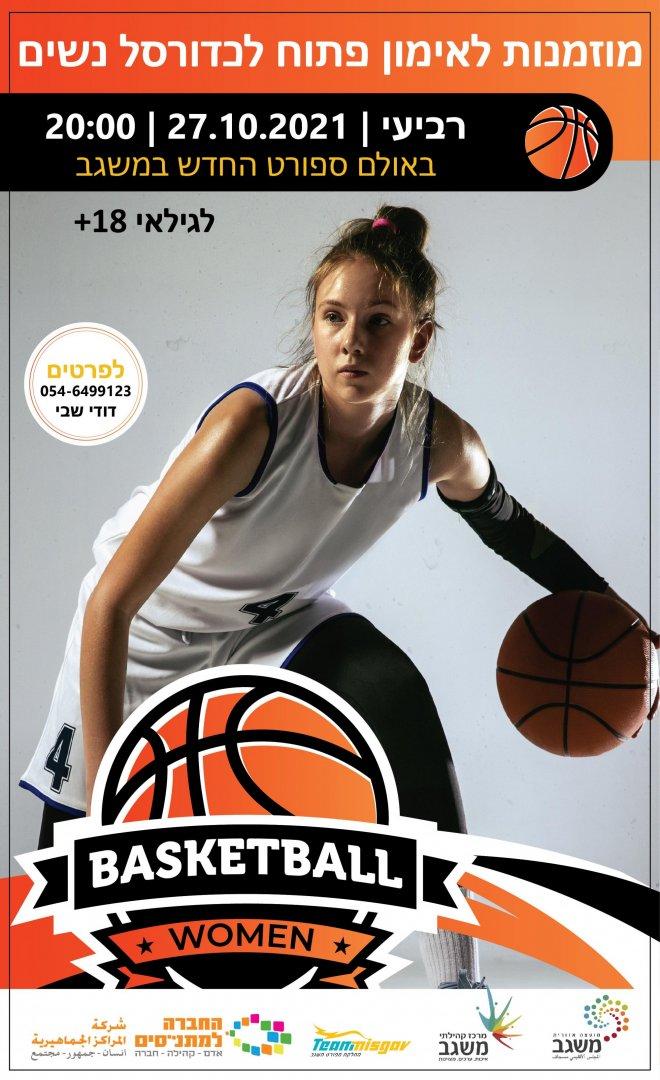 כדורסל נשים - אימון פתוח