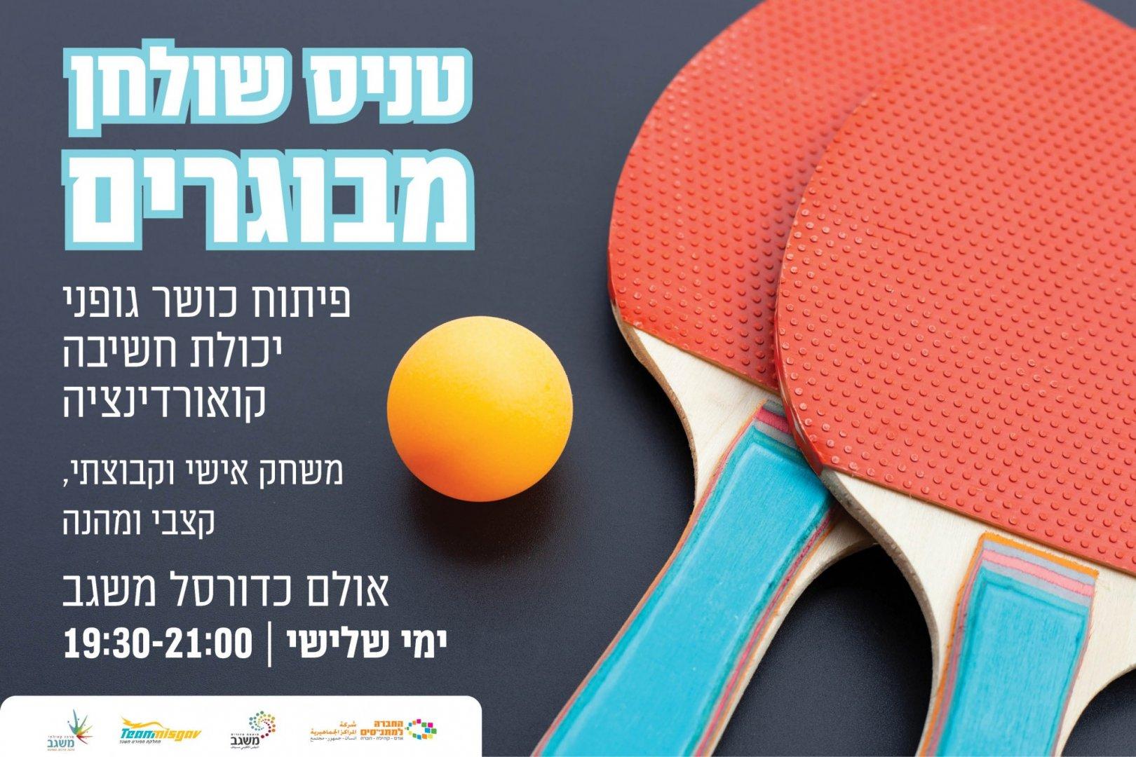 פרסום - טניס שולחן מבוגרים
