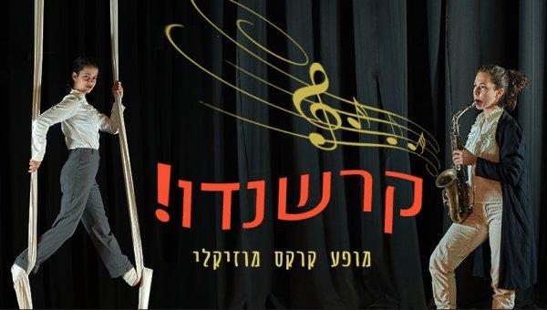 ׳׳קרשנדו׳׳ – מופע קרקס מוזיקלי