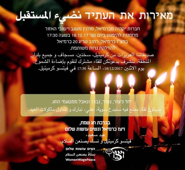 מוזמנות להדלקת נרות חגיגית של נשות משגב סחנין וכרמיאל