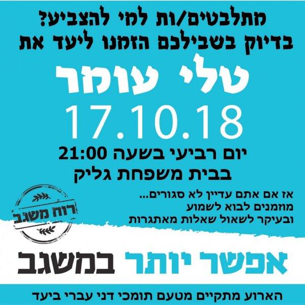 מתלבטים למי להצביע? מפגש בבית משפחת גליק עם טלי עומר ביום ג׳, 17/10 בשעה 21:00