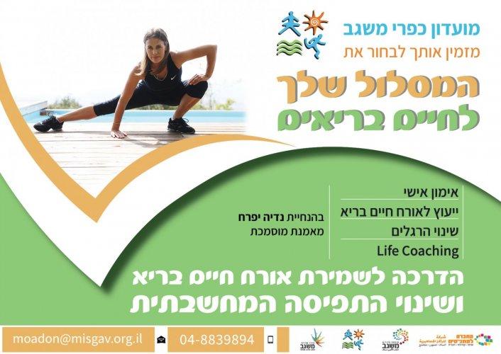 מועדון כפרי - אימונים אישיים , ייעוץ לאורח חיים בריא ושינוי הרגלים
