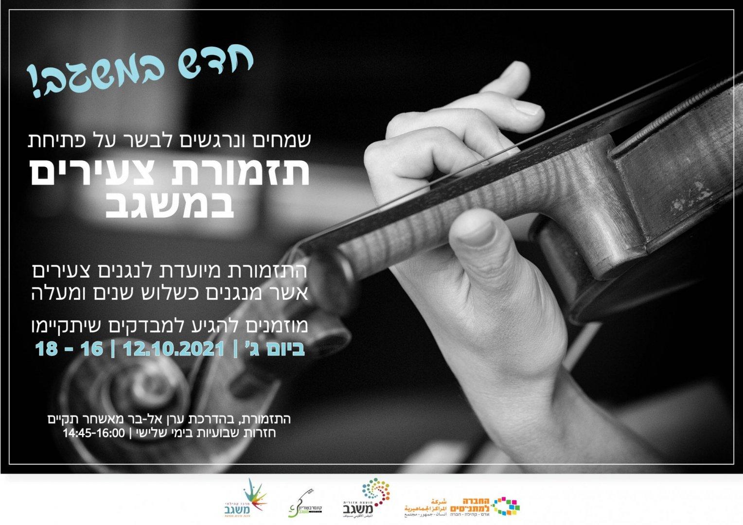 תזמורת צעירים - פרסום