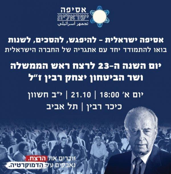 האסיפה הישראלית - יום הזיכרון לרצח רבין