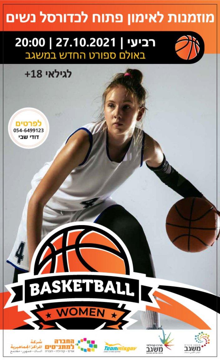 אימון נשים פתוח לנשים בכדורסל