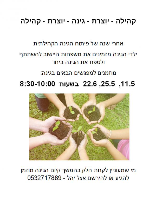 גינה קהילתית - בואו והצטרפו מחר בבוקר לגינה שבפינת החי!