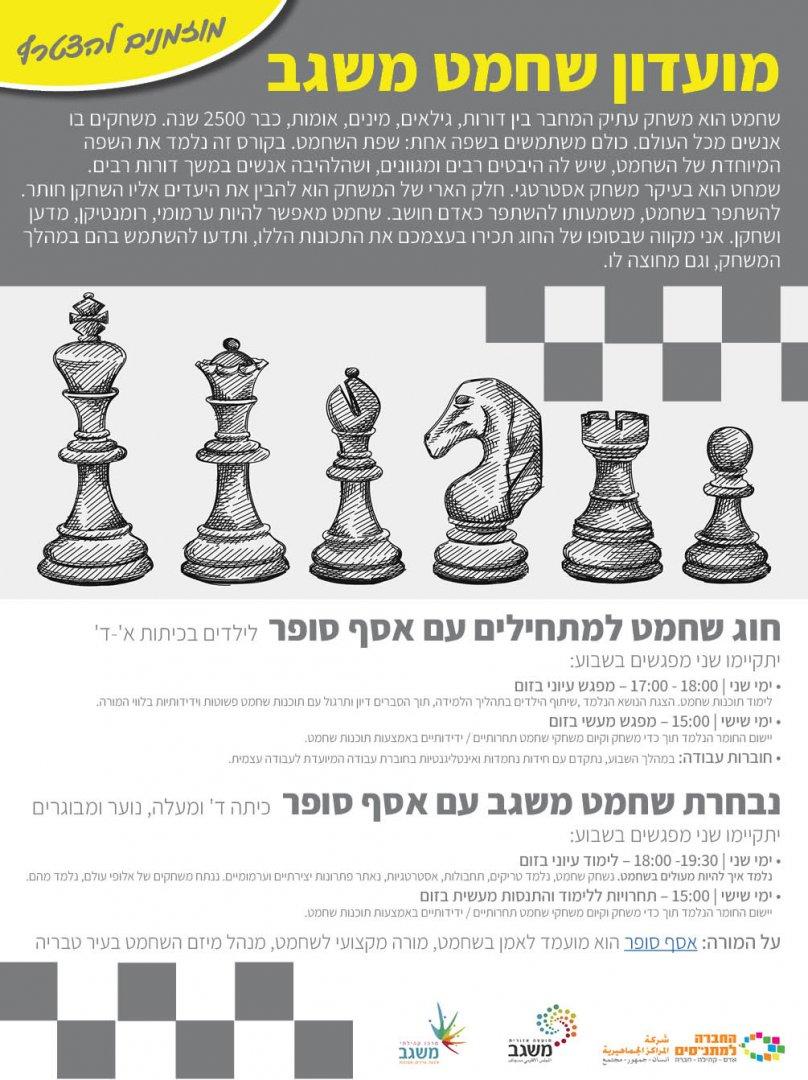 שחמט 2021